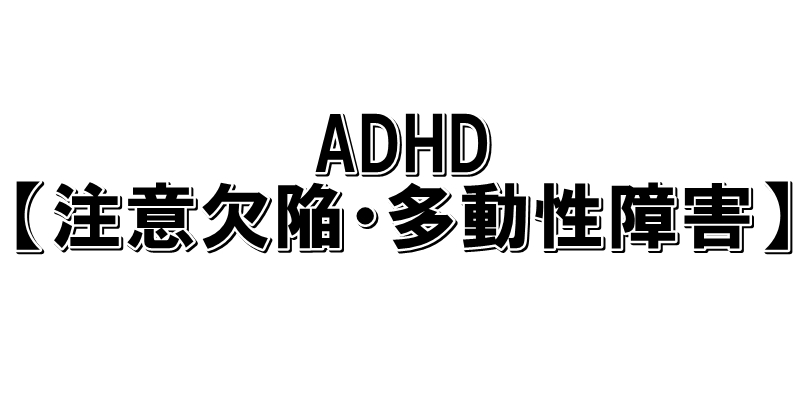 長男が発達障害【ADHD】と診断される事がなんなのかいまはわからない