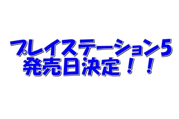 待望のPS5の発売日と値段が決まった!!予約開始は9/18!